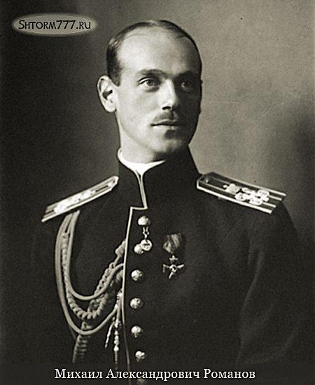 Великий князь Михаил Александрович Романов-1