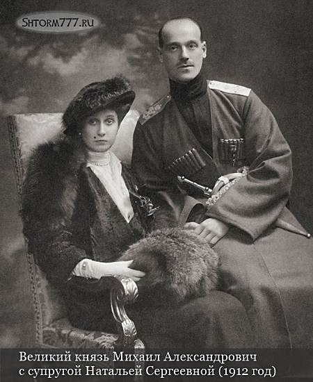 Великий князь Михаил Александрович Романов-2