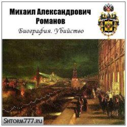 Михаил Александрович Романов. Биография. Убийство