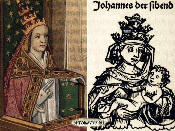 Папа римский женщина-2