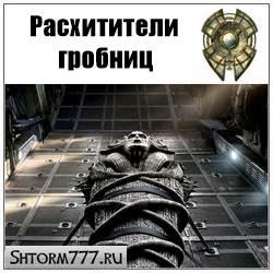 Расхитители гробниц-1