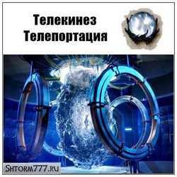 Телекинез. Телепортация-1