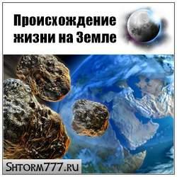 Возникновение жизни на Земле