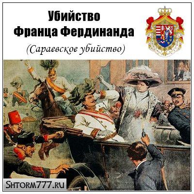 Сараевское убийство
