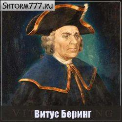 Биография Витуса Беринга