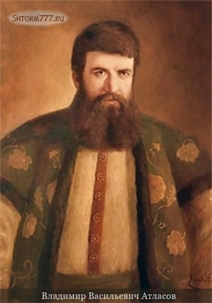 Владимир Васильевич Атласов-1