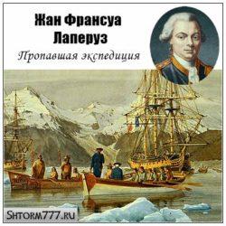 Жан Франсуа Лаперуз. Пропавшая экспедиция