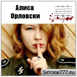 Алиса Орловски. Биография
