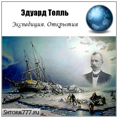 Эдуард Васильевич Толль