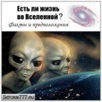 Есть ли жизнь во Вселенной?