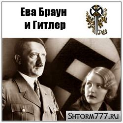 Ева Браун – жена Гитлера