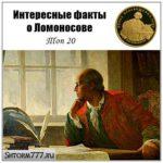 Интересные факты о Ломоносове. Топ 20