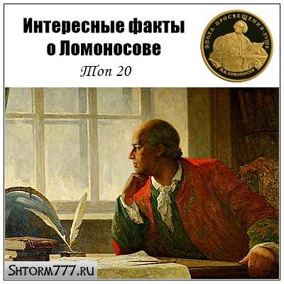 Факты о Ломоносове