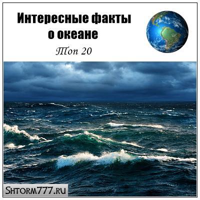 Интересные факты о океане. Топ 20