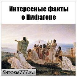 Факты о Пифагоре