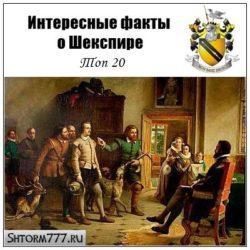 Интересные факты о Шекспире. Топ 20
