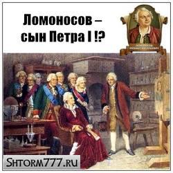 Ломоносов сын Петра Первого