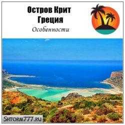 Остров Крит (Греция). Особенности