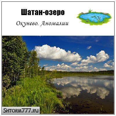 Шайтан-озеро. Омская область