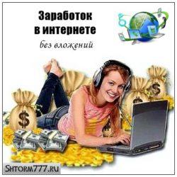Заработок в интернете без вложений. Топ 35