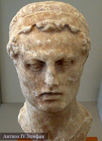 Антиох IV (1)