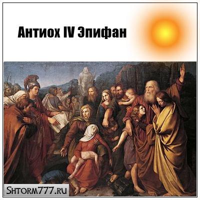 Антиох IV