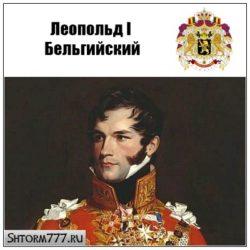 Леопольд I Бельгийский