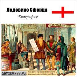 Людовико Сфорца