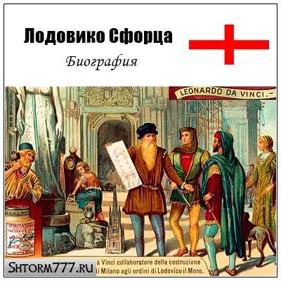 Лодовико Мария Сфорца