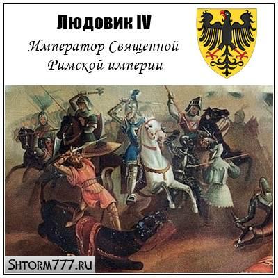 Людовик IV Баварский