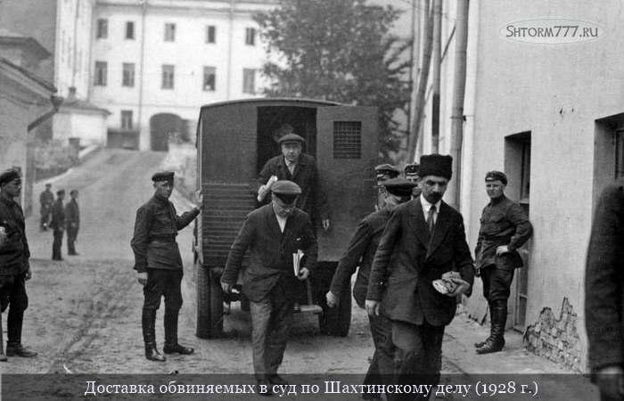 Шахтинское дело 1928 (1)