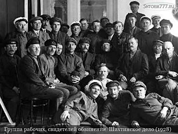 Шахтинское дело 1928 (2)