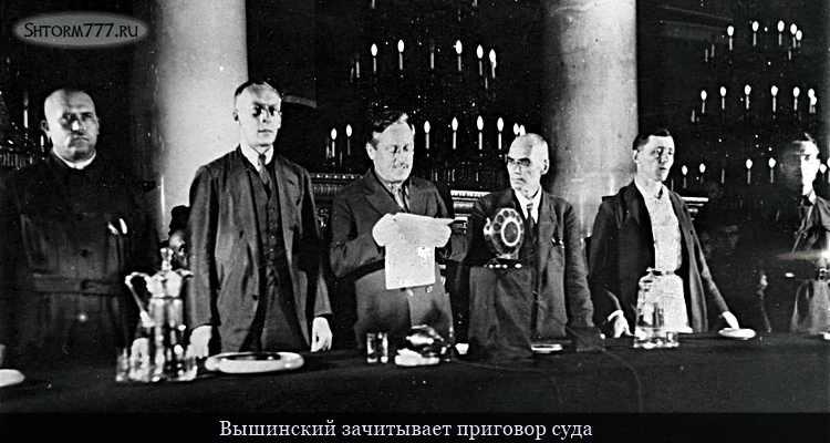 Шахтинское дело 1928 (3)