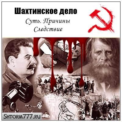 Шахтинское дело 1928