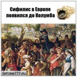Сифилис в Европе появился до Колумба