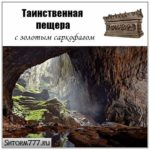 Таинственная пещера с золотым саркофагом
