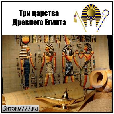 3 царства Древнего Египта