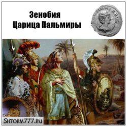 Зенобия. Царица Пальмиры