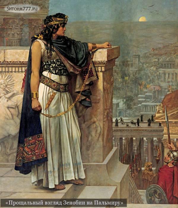 Зенобия. Царица Пальмиры-3