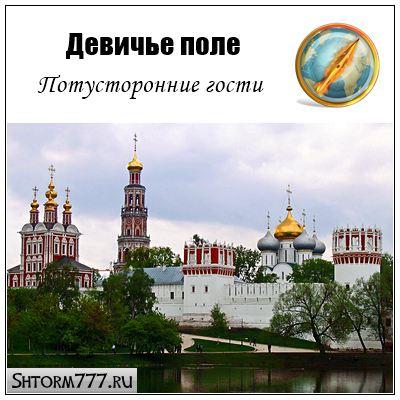 Девичье поле и Новодевичий монастырь