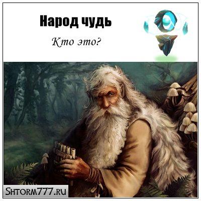 Древний народ чудь