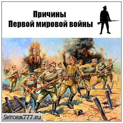Первая мировая война. Причины