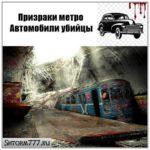 Призраки метро. Автомобили убийцы