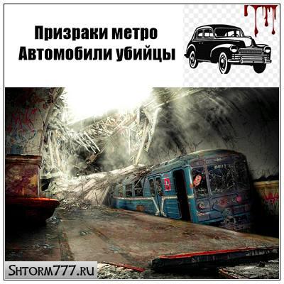 Автомобили убийцы