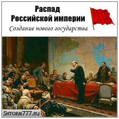 Распад Российской империи. Создание нового государства