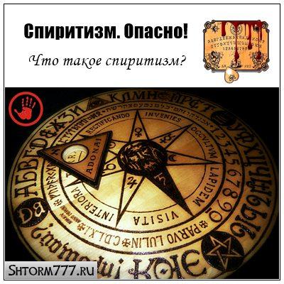 Спиритизм Что такое спиритизм
