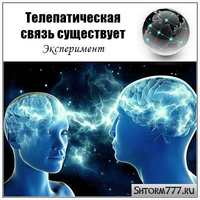 Телепатическая связь существует