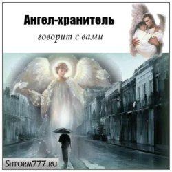 Ангел-хранитель – как его услышать?