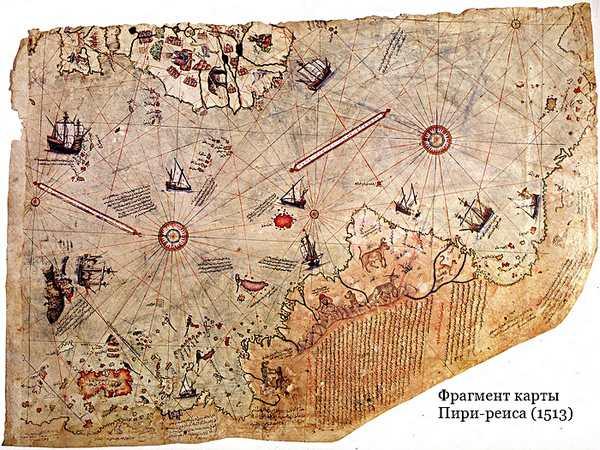 Фрагмент карты Пири-реиса