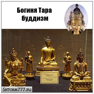 Богиня Тара (буддизм)